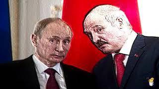 Лукашенко берут в клещи, Путин окончательно узурпирует власть