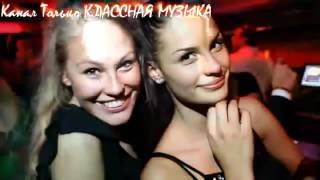 КЛАССНАЯ ЮТУБ МУЗЫКА! ТАНЦЕВАЛЬНЫЕ ПЕСНИ 2016