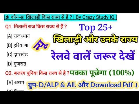टॉप 25 प्रश्न | प्रसिद्ध भारतीय खिलाड़ी और उनके राज्य | sports person & states group d alp technician