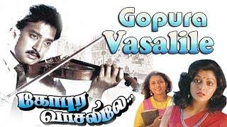 Gopura Vasalile || Full Tamil Movie || Karthik , Bhanupriya, Suchitra, Nassar || Full HD