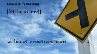 เนื้อเพลง เสเพล วงเกลอ [official mv] by. TongKan
