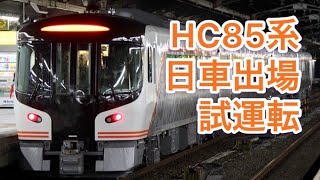 【JR東海新型車両】試9012D HC85系D1編成日車出場試運転(名古屋駅にて)