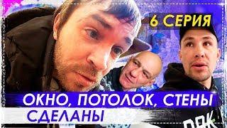 РЕМОНТ КУХНИ ЁЛЫ ПАЛЫ ЧАСТЬ 6 / КУХНЯ ГОТОВА К МЕБЕЛИ
