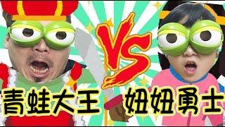 勇者妞VS青蛙大魔王 最後自己也變成青蛙了 青蛙眼桌遊劇場 NyoNyoTV妞妞TV玩具