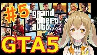 [LIVE] 【GTA5】Grand Theft Auto Vでカチこむウサギ #5【因幡はねる / あにまーれ】★2018/07/12
