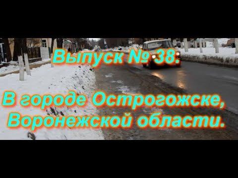 Спасибо, за подаренную жизнь! ВЫПУСК № 38 г  Острогожск, Воронежской обл