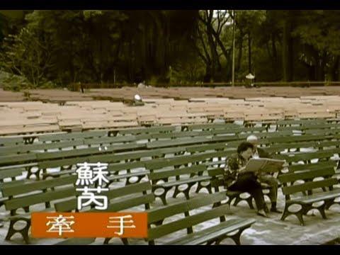 蘇芮 Julie Sue - 牽手 Holding Hands (Official官方版MV)