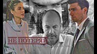 """""""Не потеряй мою любовь""""_03 серия"""