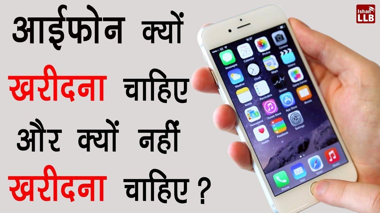 Download Why should I buy an iPhone? | By Ishan [Hindi]