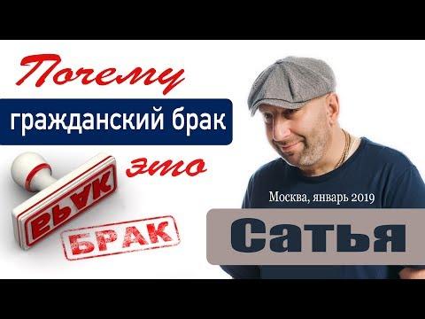 Сатья • Почему гражданский брак - это брак. Москва, январь 2019
