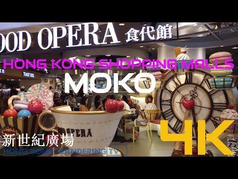 MOKO MALL | MONG KOK HONG KONG (ULTRA HD 4K) | 新世紀廣場