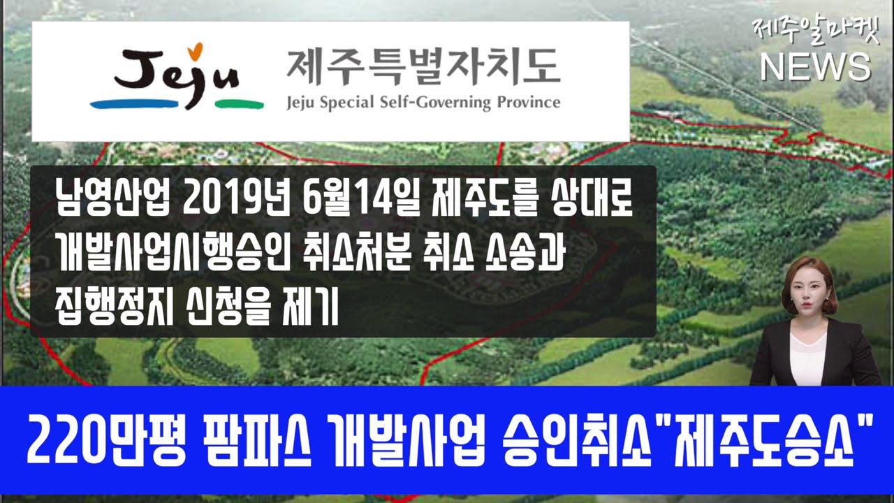 제주 220만평 팜파스 종합휴양단지 개발사업 승인취소(표선면 성읍리)제주알마켓 부동산 뉴스