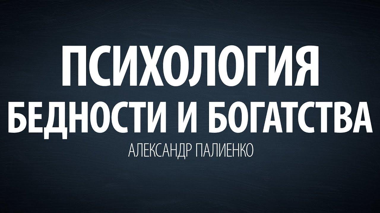 Александр Палиенко - Психология бедности и богатства.