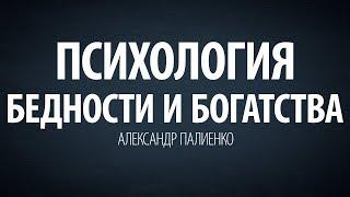 Психология бедности и богатства. Александр Палиенко.