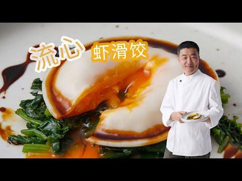 流心蝦滑餃|巧用雞蛋,做出嫩滑流心的水餃!