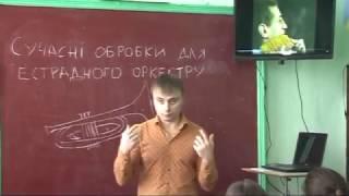 Костельний В  К  Урок музичного мистецтва