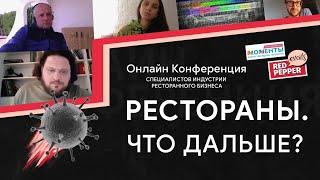 Рестораны. Что дальше? ONLINE Конференция представителей ресторанного бизнеса России.
