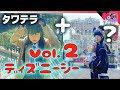 東京ディズニーシー(Tokyo DisneySea)タワーオブテラー+のえのん合流ショッ…
