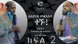 ተኙ ...PART 2  By Man of God Tomas Mitku and Bishop Dawit Molalign.... ..@Glorious Life Church