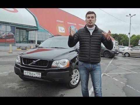 """Volvo XC 90 за 650 000 рублей.""""БУ"""""""