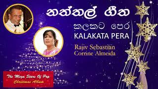 කලකට පෙර ( Kalakata Pera) | Sinhala Music
