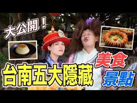 【狠愛演】跟著IG美食達人,台南最夯景點美食一次大揭密!