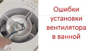 видео Вентилятор в ванную и туалет: как выбрать и установить