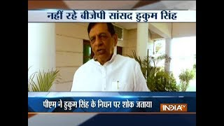 BJP Kairana MP Hukum Singh passes away at 79, PM Modi expresses condolence
