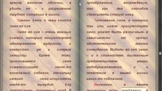 видео Сонник белая змея приснилась: к чему снится белая змея во сне
