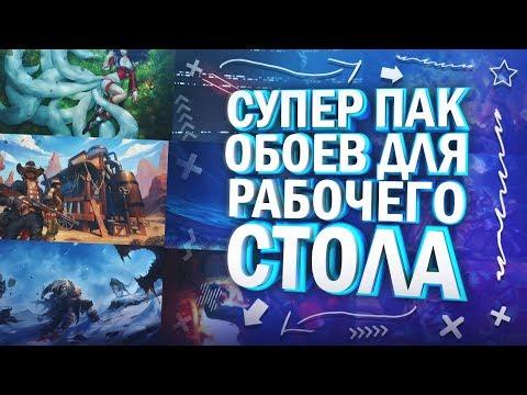 Супер Пак Обоев Для Рабочего Стола // Wallpaper Pack // Свечник