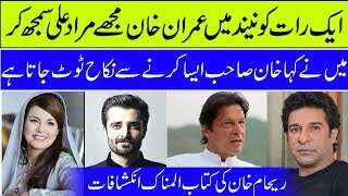 Reham Khan Book Controversy | Raham Khan Hamza Ali Abbasi Fight | Reham Khan Book On Imran Khan