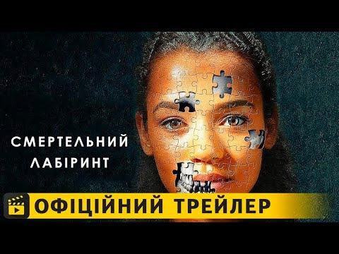 трейлер Смертельний лабіринт (2019) українською