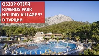 Обзор отеля Kimeros Park Holiday Village 5