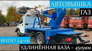 Автовышка ГАЗон NEXT удлиненная база. ВИПО 24-01 ГАЗ C41R33. Краткий обзор!
