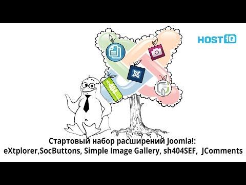 Расширения для Joomla! EXtplorer, SocButtons, Simple Image Gallery, Sh404SEF,  JComments | HOSTiQ