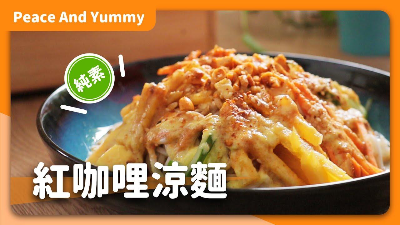 素食泰麵紅咖哩涼麵:快煮麵也能做成涼麵?!泰麵創意新吃法,清爽口感再升級!|素食 純素 全素|素食料理超簡單