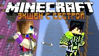 Minecraft: Экшен с Сестрой #1 [ГРИБНОЕ НАШЕСТВИЕ]