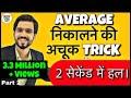 Average Problems Tricks and Shortcuts  Average Short Tricks in Hindi   SSC CGL, DSSSB, KVS, CTET