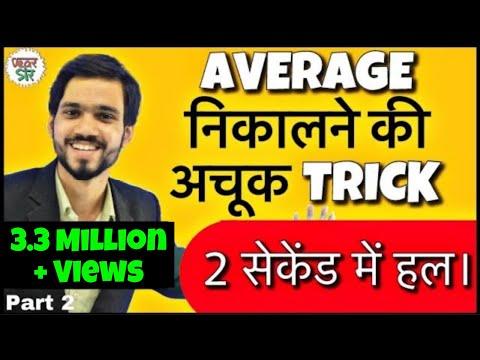 Average Problems Tricks and Shortcuts| Average Short Tricks in Hindi | SSC CGL, DSSSB, KVS, CTET