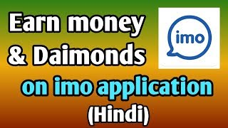 How to earn unlimitied money from imo videos / InfiniTube