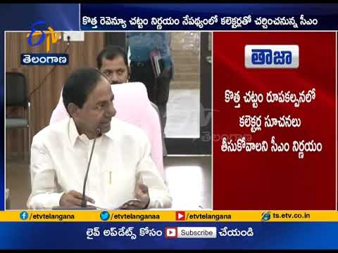 CM KCR to Hold Review Meeting with Collectors | on New Revenue Act