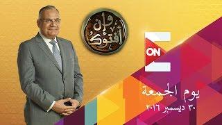 وإن أفتوك - الحلقة الثالثة عشر ـ الجمعة 30 ديسمبر 2016 .. النذر وكيفية التحلل منه