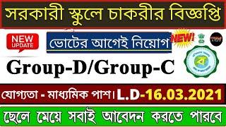📌WB Government Jobs 2021-New Government Job Vacancy 2021-West Bengal Govt Job Vacancy 2021 BONGO HEL