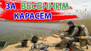 РЫБАЛКА на КАРАСЯ весной КАРАСЬ на ПОПЛАВОК и ФИДЕР За весенним карасем Карантин и Рыбалка 2020