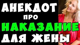 АНЕКДОТ про Пошлое Наказание для Жены Болельщика Футбола Самые Смешные Свежие Анекдоты