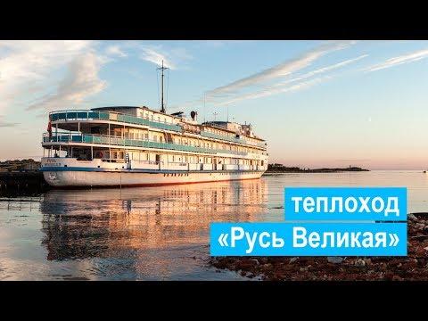 Теплоход «Русь Великая». Обзор