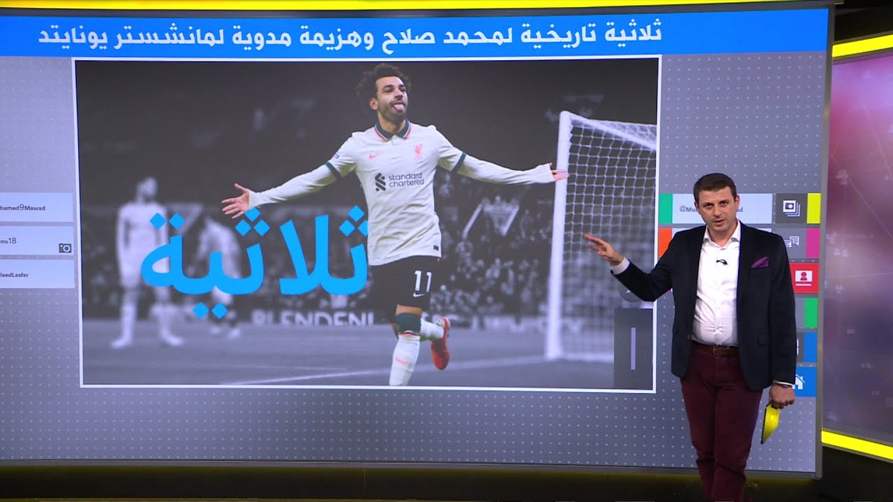 محمد صلاح يحقق ثلاثية تاريخية وهزيمة تاريخية لمانشستر يونايتد أمام ليفربول  - 18:54-2021 / 10 / 25