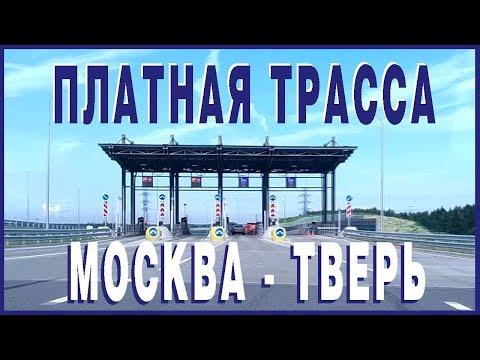 ПЛАТНАЯ ТРАССА МОСКВА-ТВЕРЬ.