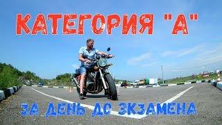 """Окончание обучения на категорию """"А"""" . Приобретённые навыки вождения )) (Honda CB 400 ))"""