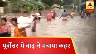 पूर्वोत्तर में बाढ़ ने मचाया कहर | ABP News Hindi